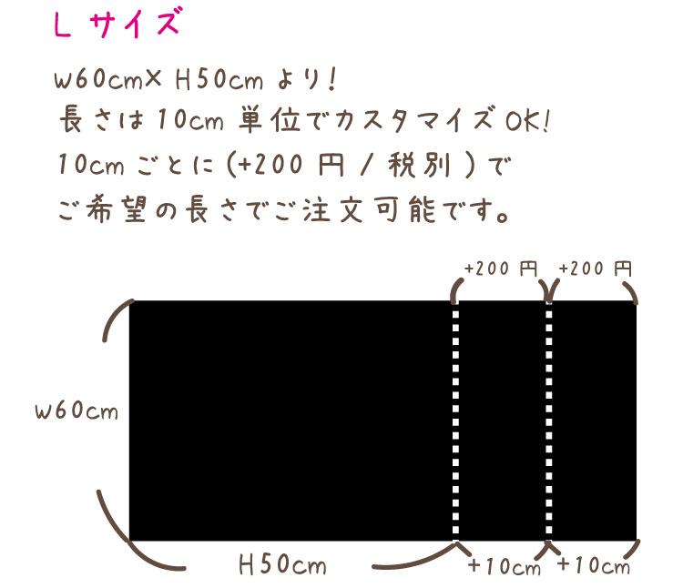 【オプション】黒板ウォールステッカーサイズ変更(10cm単位)