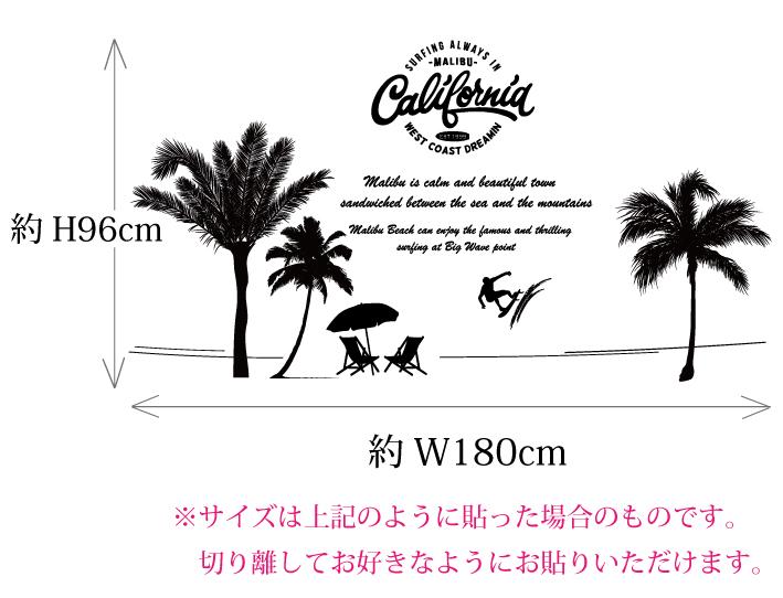 西海岸を感じるサーフィンデザインで夏インテリアになるビーチアートウォールステッカー