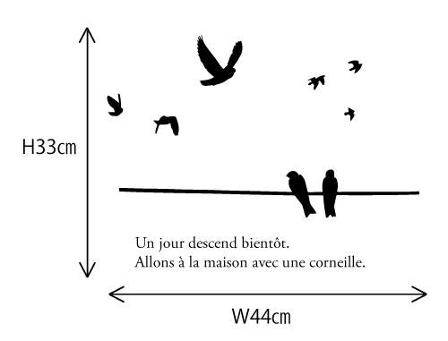 鳥が空を飛んでいる英語デザインのウォールステッカー