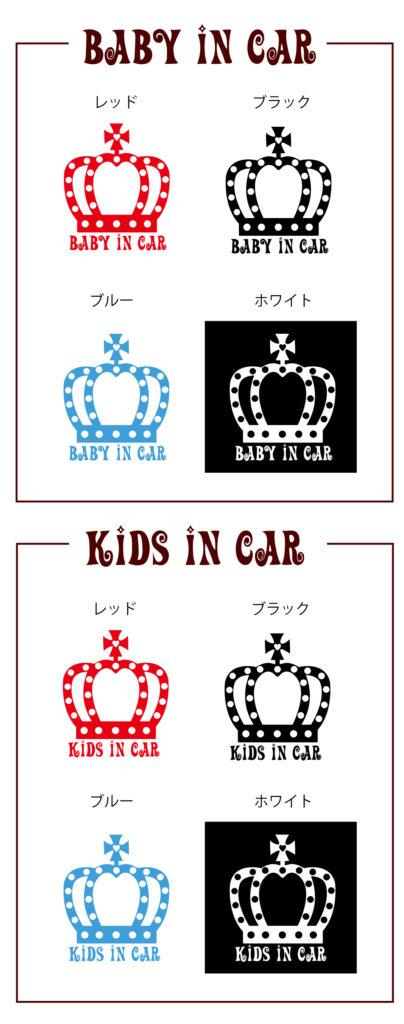 かわいい王冠デザインの赤ちゃん乗ってますステッカー