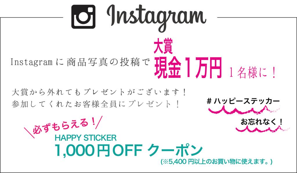 Instagram写真投稿キャンペーン!