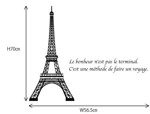 北欧風にリメイクできるタワーとおしゃれなフランス語ウォールステッカー