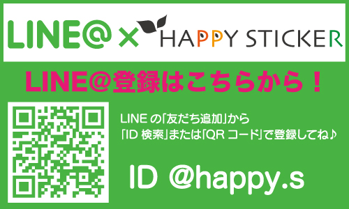 LINE@おともだち登録はこちらからどうぞ!