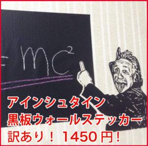 アインシュタインの黒板ウォールステッカー