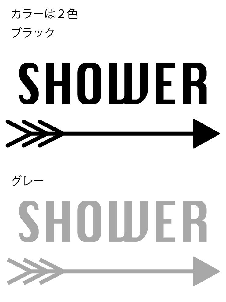 アメリカンな矢印デザインのおしゃれなシャワーサイン 色はブラックとグレー