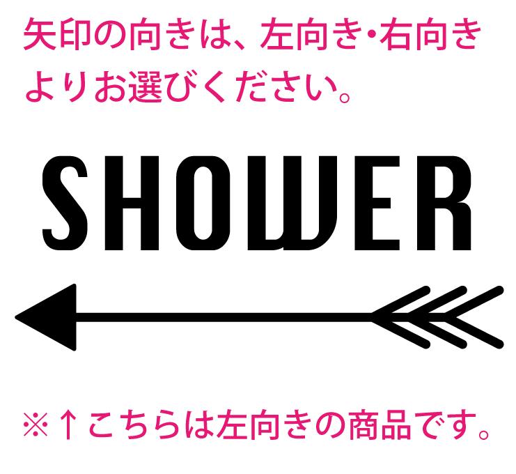 アメリカンな矢印デザインのおしゃれなシャワーサインステッカー 左向き