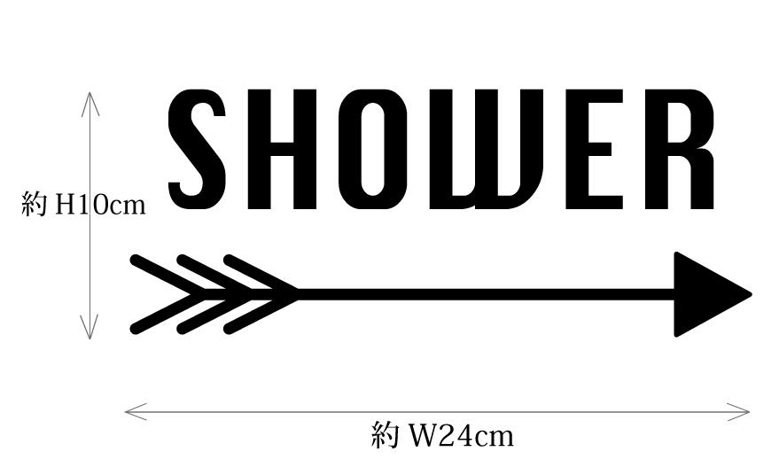 アメリカンな矢印デザインのおしゃれなシャワーサイン サイズ