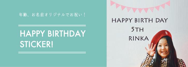 ハッピーバースデーのレターバナーウォールステッカーで誕生日をお祝い
