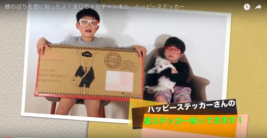 鯉のぼりステッカーを購入されたお客様が動画をアップしてくださいました!