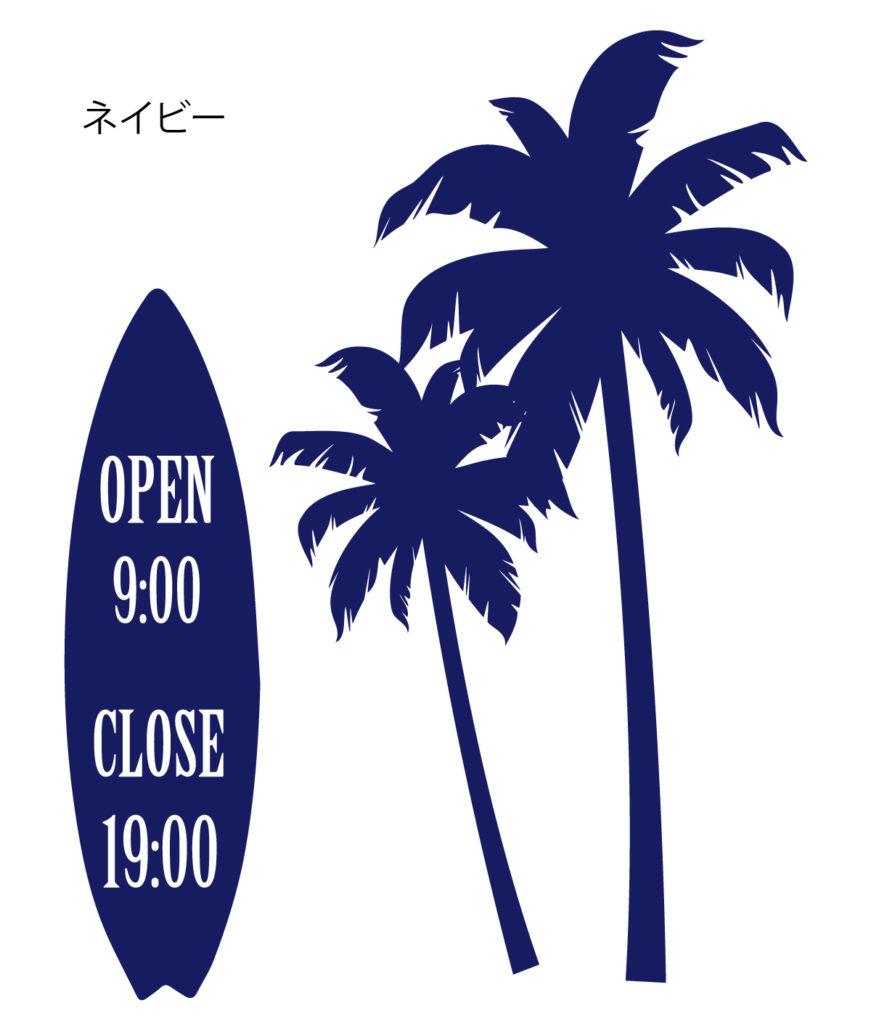 ヤシとサーフボードのビーチ風オープンクローズ看板