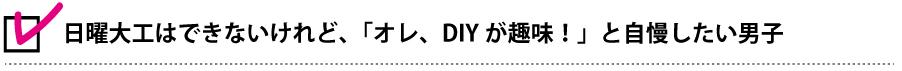日曜大工はできないけれど、「オレ、DIYが趣味!」と自慢したい男子はぜひちまちま部へ!