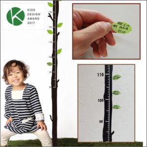 木の身長計ウォールステッカーが第11回キッズデザイン賞を受賞しました!