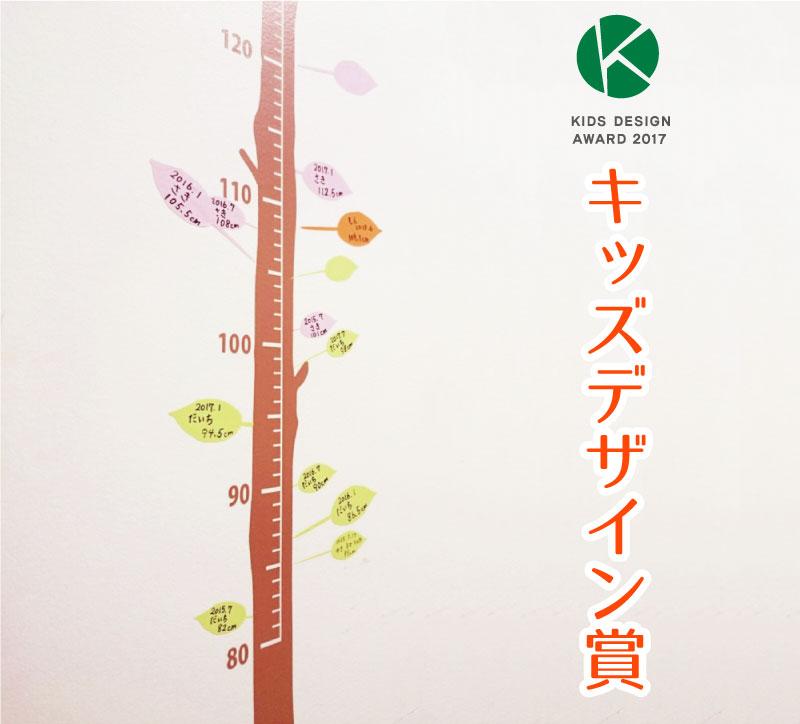 キッズデザイン賞の木の身長計ウォールステッカー