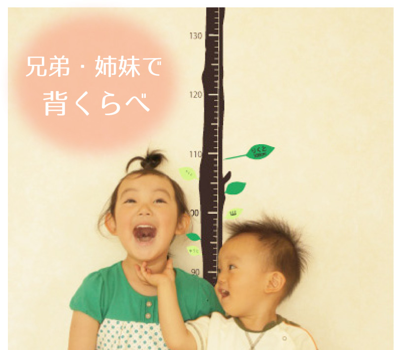 兄弟で測れる木の身長計ウォールステッカー