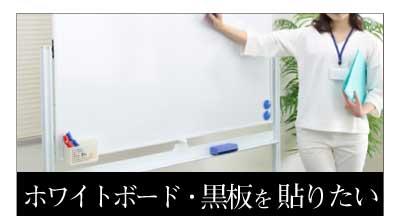 貼れるホワイトボード・黒板