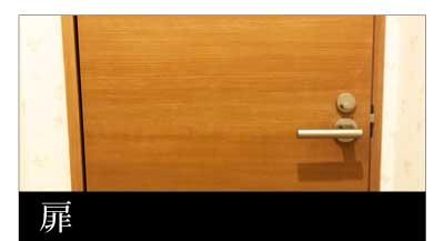 ドア・扉ウォールステッカー
