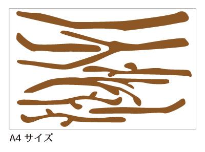 木の身長計ウォールステッカー用デコブランチ