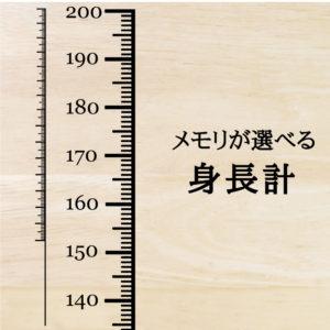 シンプル身長計