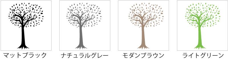ハッピーツリー【ウォールステッカー】