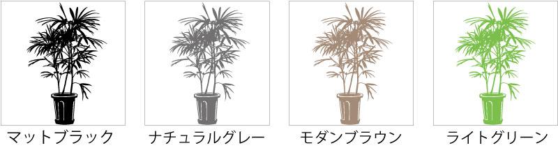 シュロチク 植物ウォールステッカー