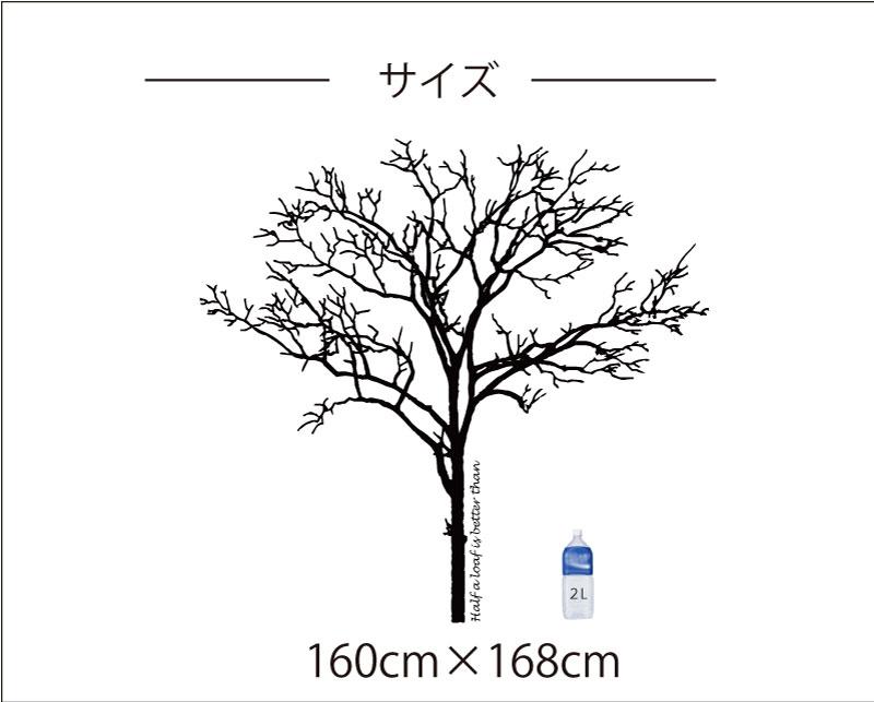 枯れ木インテリア